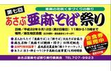 あさぶ「亜麻そば祭り」を開催します!